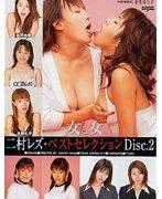 女と女。二村レズ ベストセレクション Disc.2