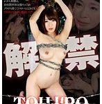 解禁 TOHJIRO ガチンコで頭がぶっ飛ぶくらいイキたい。 かすみ果穂