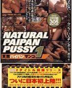 NATURAL PAIPAN PUSSY 天然パイパンマンコ1