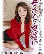 母さんに夜這い 真矢涼子