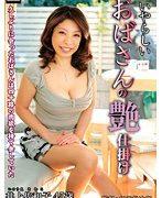 いやらしいおばさんの艶仕掛け 井上佐和子