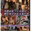 東京町○潜入・多角盗撮 寝とられオークション 旦那が見ている前で競り落とされる妻たち