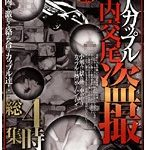 素人カップル車内交尾 盗撮4時間総集編