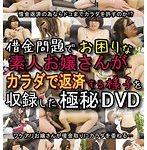 借金問題でお困りな素人お嬢さんがカラダで返済する様子を収録した極秘DVD