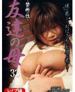 〜禁断の性〜 友達の母 33