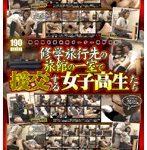 関西圏老舗旅館オーナー撮影流出 修学旅行先の旅館の一室で援交する女子校生たち