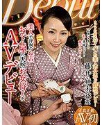 美人で評判のお店 おでん屋の天然お女将さんがAVデビュー 藤井麻未