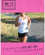 ジョギングをしている女性の揺れる胸にすごくムラムラしちゃうんです