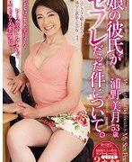 娘の彼氏がセフレだった件について。 浦野美月