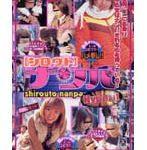[シロウト]ナンパHyper!! VOLUME.16