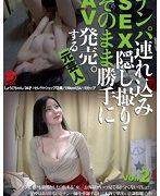 ナンパ連れ込みSEX隠し撮り・そのまま勝手にAV発売。する元芸人 Vol.2