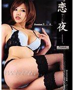 恋夜【ren-ya】Premium 第三夜