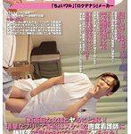 「真面目な女ほどヤること凄い!清楚なフリして本当はスケベな肉食看護師に 睡眠薬で寝かされている間にヤられた」 VOL.1