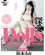 Dolls[大切な玩具] 裕木まゆ