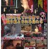 東京町○潜入・多角盗撮 寝とられオークション 旦那が見ている前で競り落とされる妻たち 3