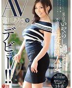 見た目がいやらし過ぎて不謹慎な元女教師人妻 宮川ありさ 30歳 AVデビュー!!