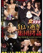女捜査官 狂い逝き集団拷姦(VICD-309)