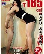 185cm!超長身OLのチビ男嬲り アマゾネス美咲