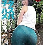 都内にあるランニングのメッカの公園で汗を流すピタスパウェアーの女子をハメ倒す!