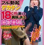 突然現れた変態おじさんのチンポが…変態おじさんのフル勃起デカチン18cmに驚くも興味がある女子校生たち コートをガバっ!キャァア!なになに?!デカくない?!よく見せてよ!!