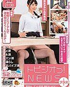 トビジオっ!NEWSプラス 業務中、ずっと痙攣・潮吹きっぱなし・失禁しても平然と原稿を読み上げる女子アナ