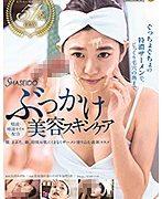 SHASEIDO 精液・唾液オイル配合 ぶっかけ美容スキンケア
