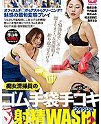 痴女清掃員のゴム手袋手コキマゾ射精WASH!2