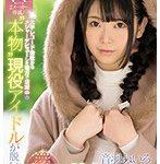 kawaii*×本中 2メーカー専属! 大手レコード会社からメジャーデビューした地方で活躍中の'本物'現役アイドルが脱いだ!音羽ねいろAVデビュー